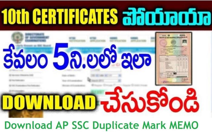 AP-SSC-Duplicate-Marks-Memo
